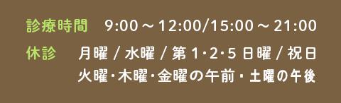 大阪市北区のみなみもりまちN矯正歯科は 矯正認定医による矯正専門のクリニックです 診療時間 9:00~12:00/15:00~21:00 休診  月曜/水曜/第1・2・5日曜/祝日